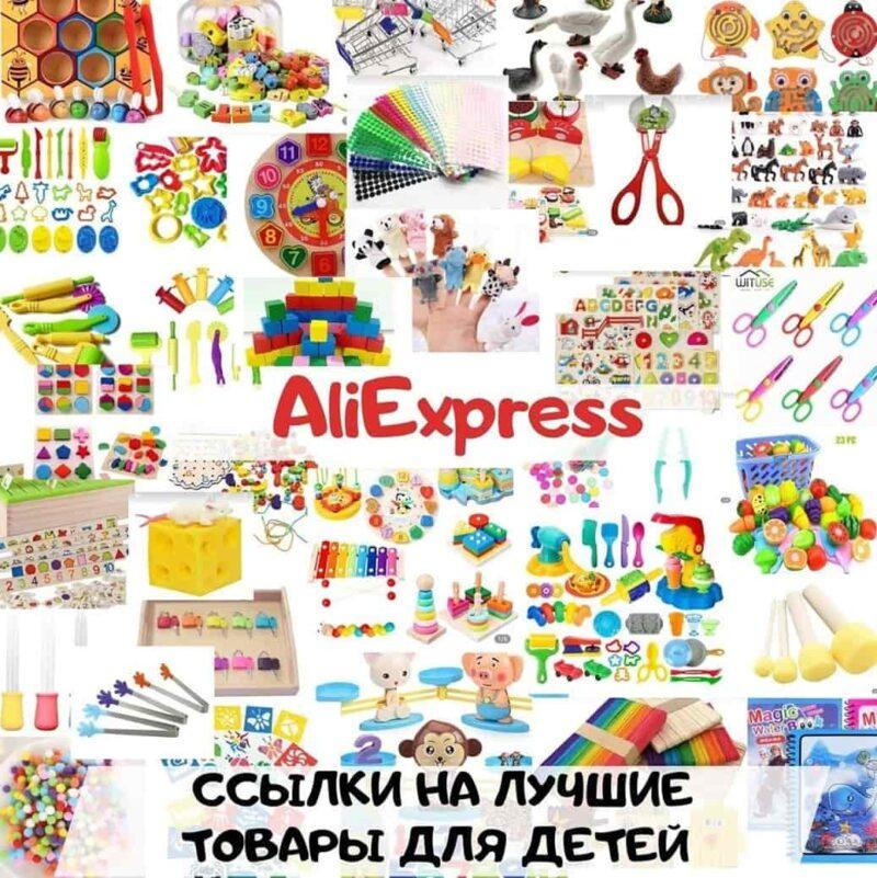 магазин с товарами с Алиэкспресс