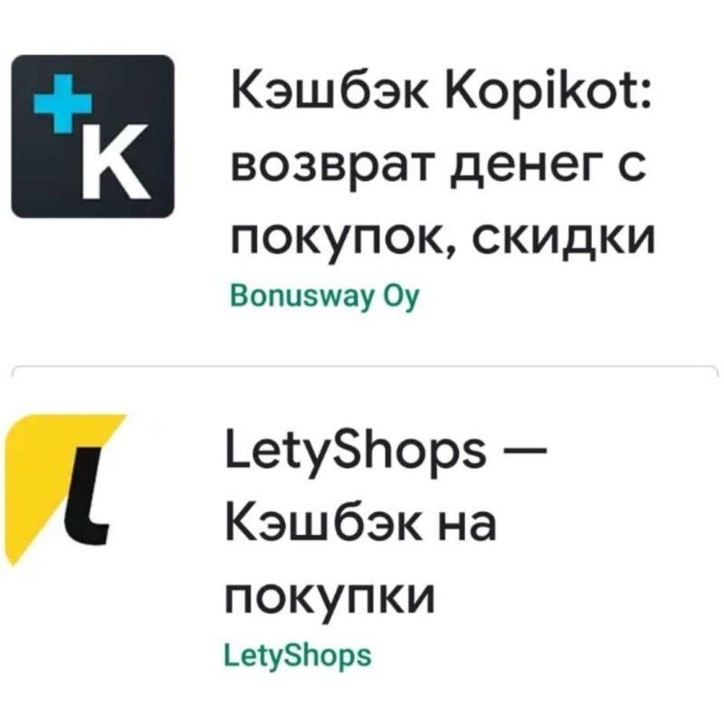 Приложения кэшбек