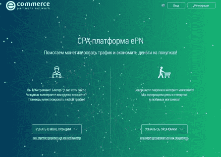 партнерка Алиэкспресс EPN
