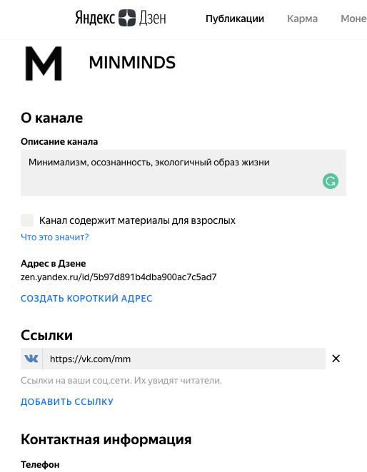 Канал в Яндекс Дзен