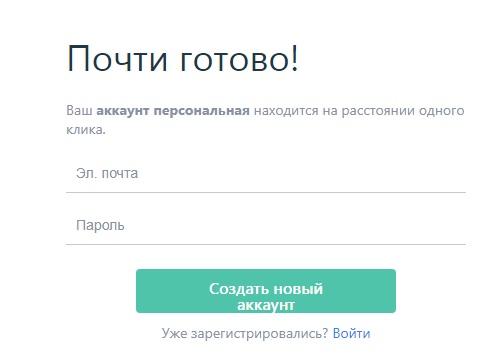регистрация на сайте TransferGo