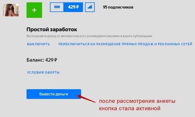 монетизация Яндекс Дзен
