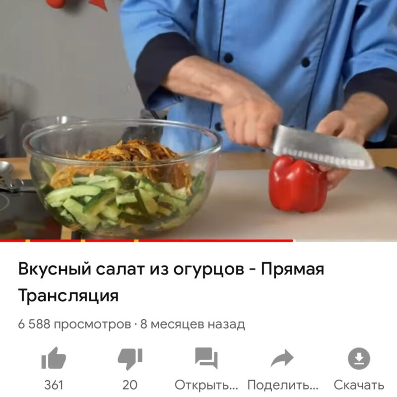 кулинарный стрим