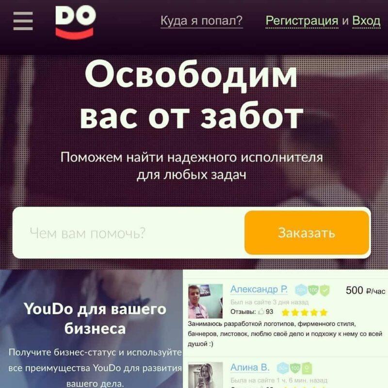 Сайт YouDo