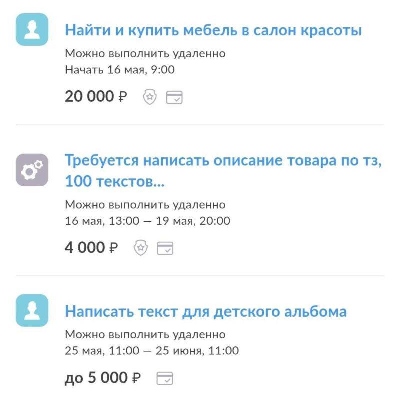 Заказы на YouDo