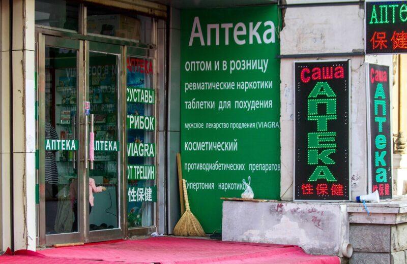 аптека для русских