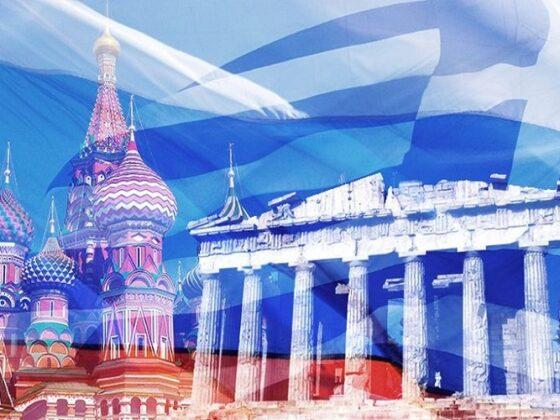 Греция Россия